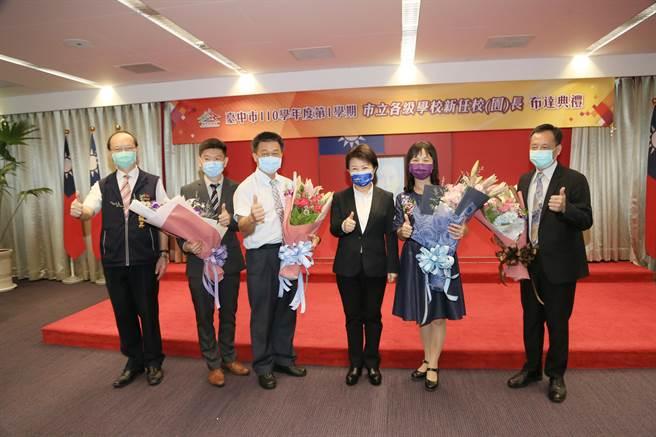台中市立學校新任校長線上布達,市長盧秀燕期勉任重道遠。(盧金足攝)
