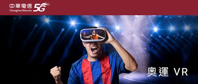 中華電信獨家奧運VR轉播,寫下亮眼成績。(摘自中華電信官網)