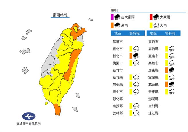 氣象局針對15縣市發布豪大雨特報。(圖/翻攝自氣象局)