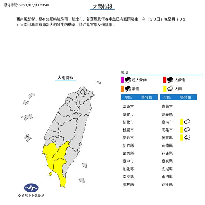受西南風影響,今(30日)晚至明(31)日南部地區有局部大雨發生的機率,請注意雷擊及強陣風。(氣象局)
