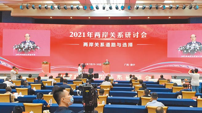 由海峽兩岸關係研究中心主辦的「2021年兩岸關係研討會」,29日在廣西南寧開幕,大陸國台辦主任劉結一在開幕式上致詞時表示,美國把台灣當棋子,隨時可能變棄子。(藍孝威攝)