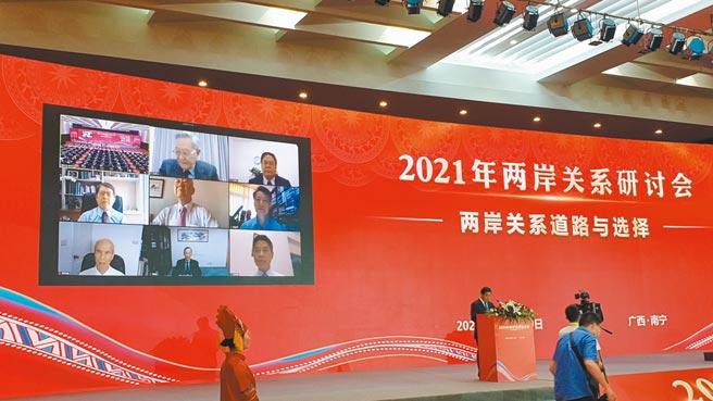 由海峽兩岸關係研究中心主辦的「2021年兩岸關係研討會」,由於疫情緣故,台灣學者大多以視訊連線方式參加會議。(藍孝威攝)