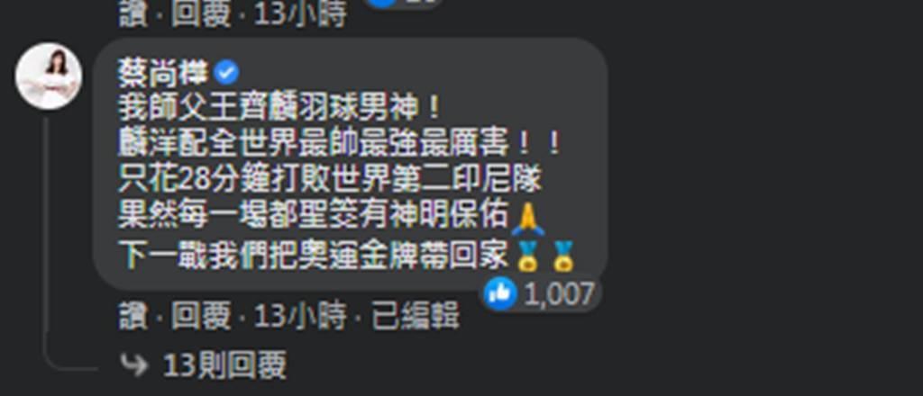 美女主播蔡尚樺留言祝賀。(圖/王齊麟/Wang Chi Lin臉書)