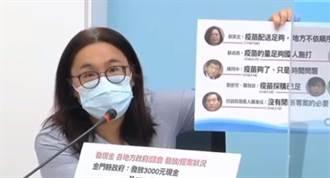 這些人都說過「疫苗夠了」 陳玉珍轟:跟百姓活在不同世界?