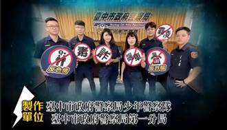 Don't毒it~中市警推出青春專案反毒微電影!「無毒校園」警力擔綱主角