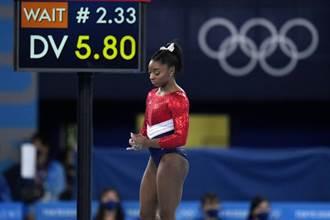 東奧》女子體操大震盪 拜爾斯退出跳馬、高低槓決賽