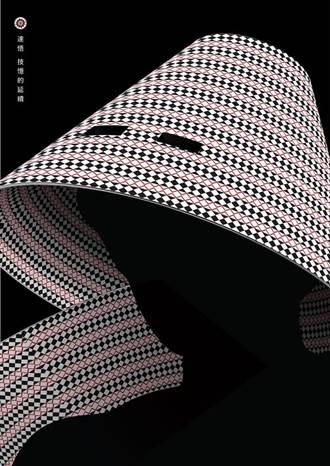 響應原住民族日 新北客家文化園區首辦原民創作展