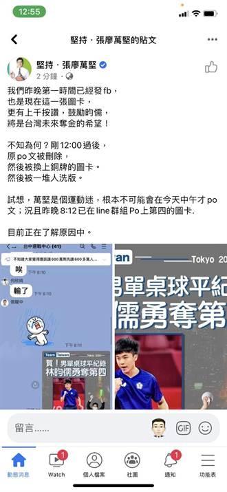 林昀儒爭銅牌失利卻祝賀摘銅 張廖萬堅喊冤質疑遭「駭客入侵」