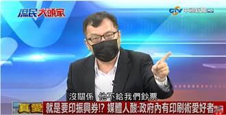 政府紓困慢半拍? 陳揮文嗆:民進黨不發鈔票就用選票教訓