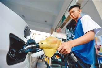 汽油周一料再漲0.3元 將飆2年2個月新高