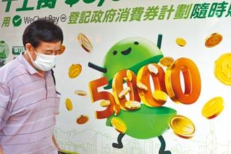 香港18歲以上 普發1.8萬元電子消費券
