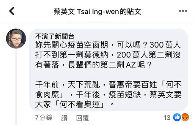 媒體人朱凱翔30日以粉絲專頁「不演了新聞台」名義,在蔡英文臉書奧運相關文章下留言。(圖/取自臉書粉絲專頁「不演了新聞台」)