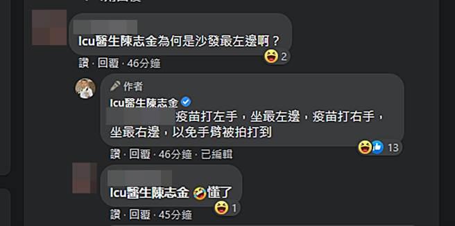 陳志金醫師回應網友。(圖/翻攝自Icu醫生陳志金臉書)