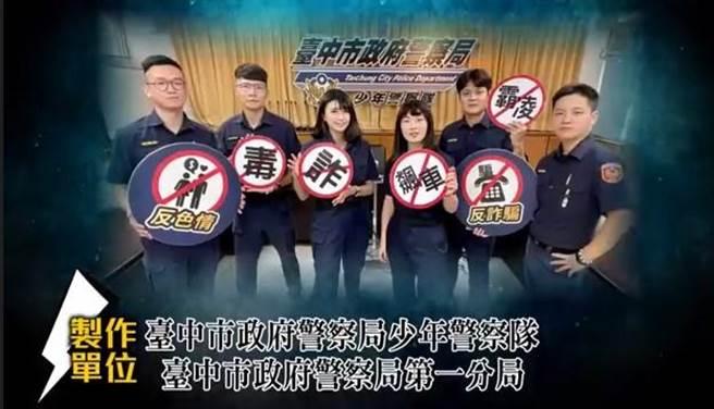 #青春專案#反毒微電影#吸毒一時千古恨 「Don't毒it~中市警推出青春專案反毒微電影」。(警方提供)