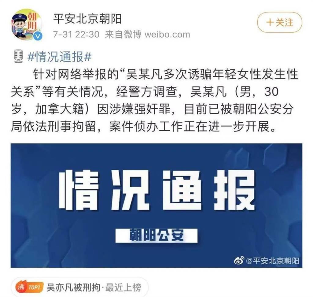 吳亦凡被刑事拘留,3家上市公司投資恐打水漂。(「平安北京朝陽」微博截圖)