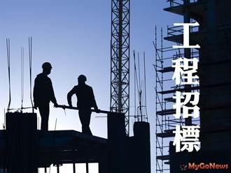 台北「福民一期社宅新建工程」招標