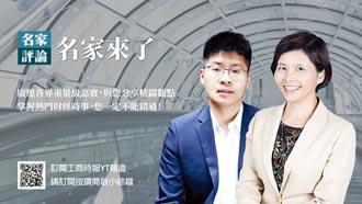 名家來了 談台灣投資軟實力