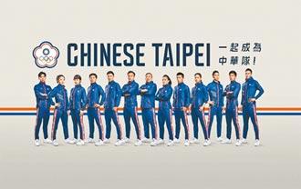 中華台北 值得珍惜