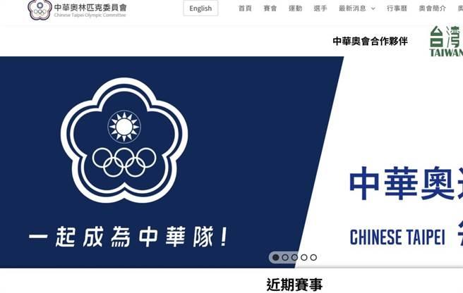 紀政說要「巴黎奧運正名」,但是台灣使用「中華台北」的場合這麼多,為什麼一定要挑奧會呢?APEC正名公投、WTO正名公投,何不先試試看。(圖/愛傳媒提供)