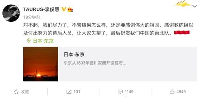 大陸羽球男雙李俊慧發文致歉。(摘自網路)