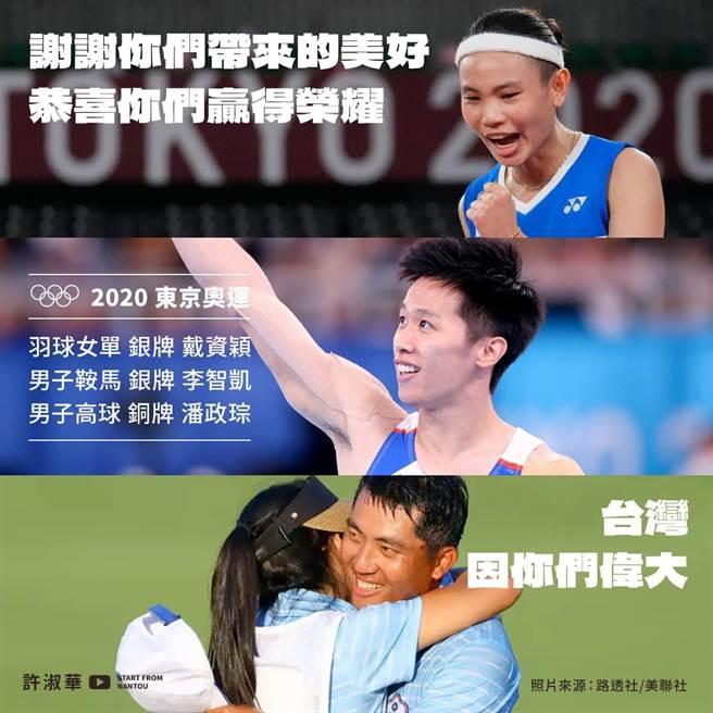 國民黨立委許淑華,臉書PO圖卡,感謝為台灣奪奧運獎牌的中華隊選手。(圖/摘自許淑華臉書)