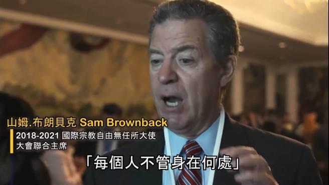 2021 IRF高峰會,大會主席Sam Brownback大使。(翻攝畫面)