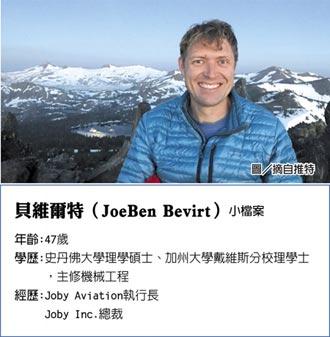 企業舵手-Joby Aviation創辦人貝維爾特實現空中計程車的夢想