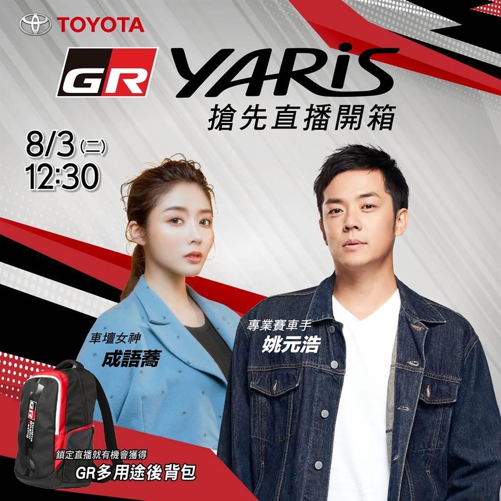 成語蕎將在8月3日主持TOYOTA TV,與車手姚元浩共同開箱GR YARIS。