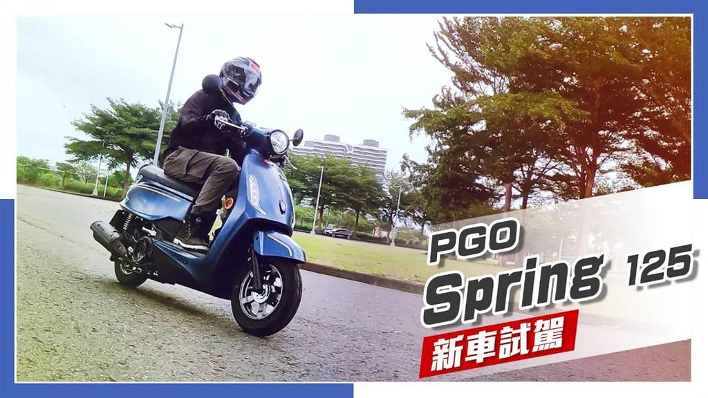 復古新風格 - PGO Spring 125