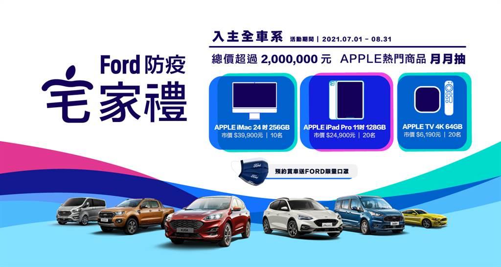 八月底前入主Ford全車系,即有機會抽中Apple最新系列商品,共抽出100名,總價值超過200萬元。