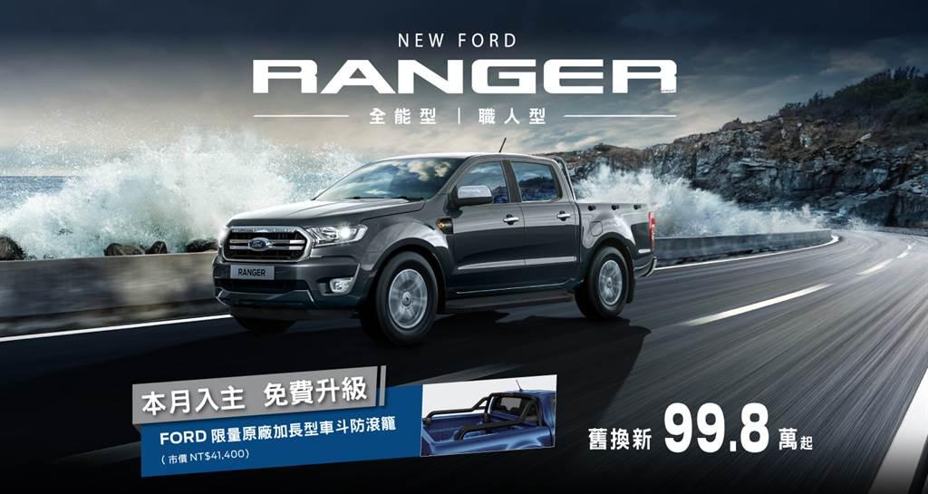21年式New Ford Ranger職人型和全能型舊換新優惠價99.8萬起,再享免費升級原廠加長型車斗防滾籠。