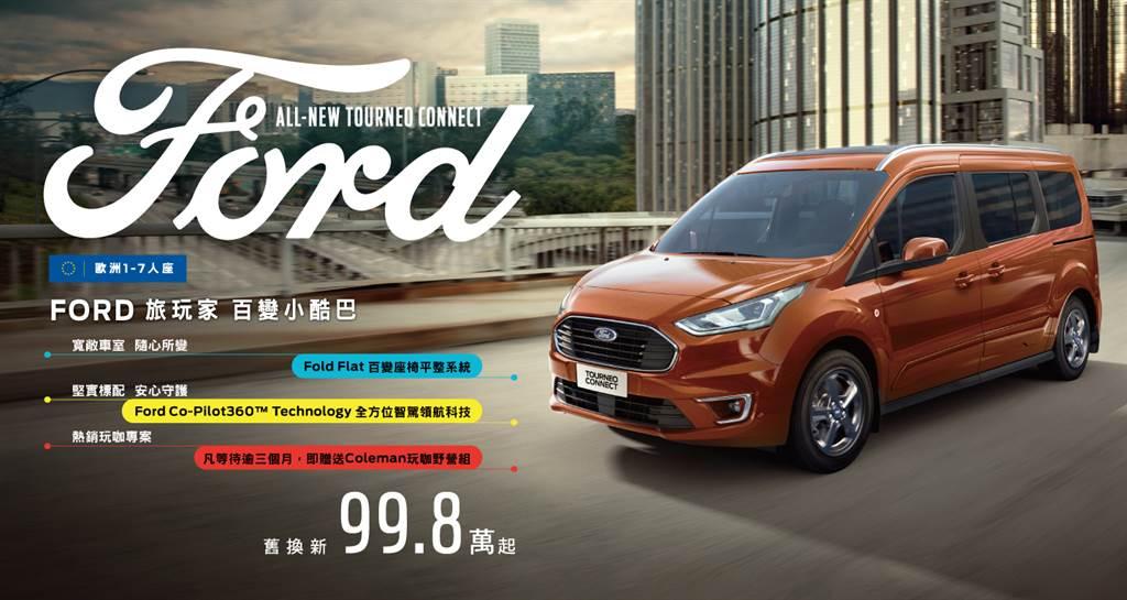 八月入主Ford Tourneo Connect旅玩家除享舊換新價99.8萬起,若遇候車逾三個月,Ford將致贈美國百年歷史戶外露營品牌Coleman玩咖野營組。