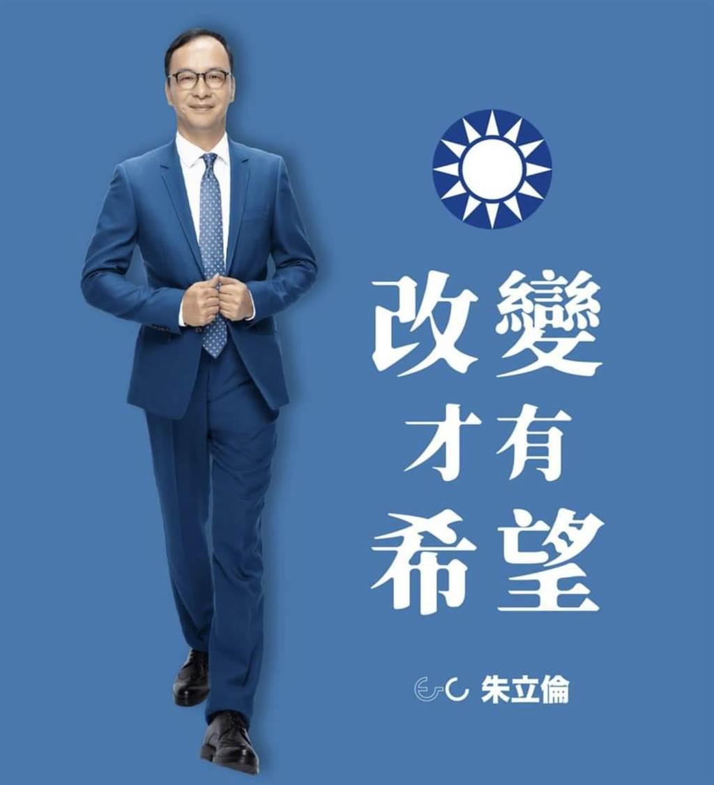 朱立倫強調:「改變才有希望,今天我宣示將全力以赴,把局勢扛起來,把中華民國贏回來!」(翻攝朱立倫臉書)
