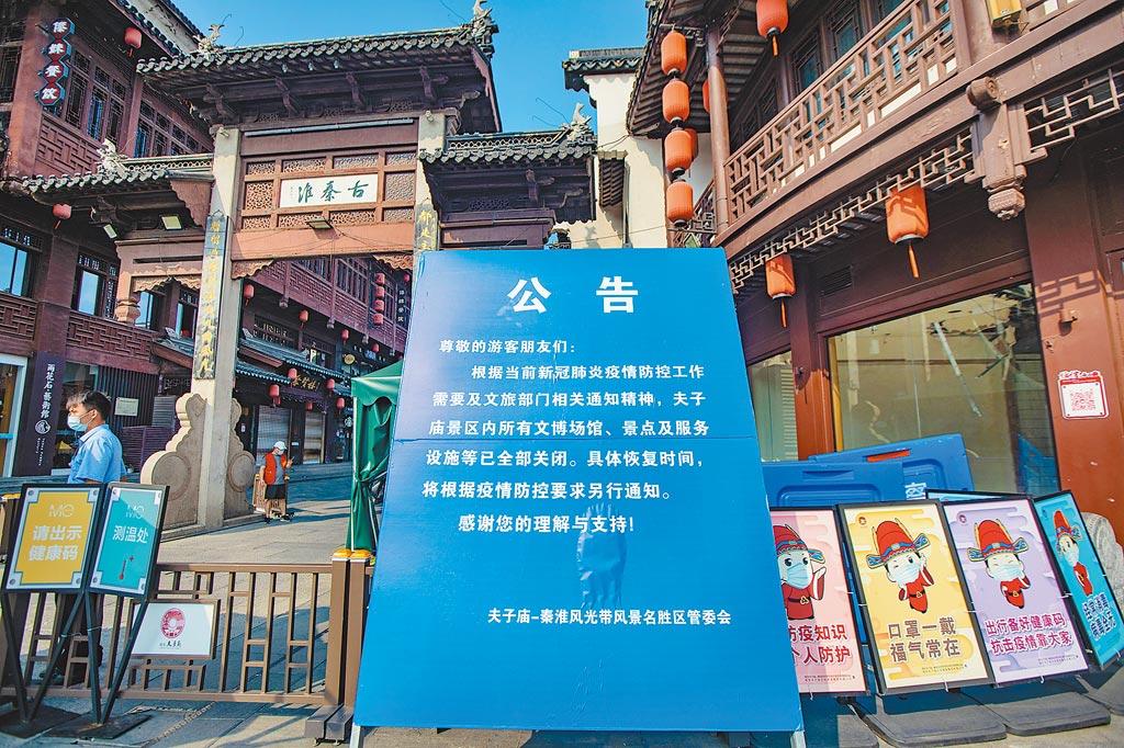 中國工程院院士鍾南山表示,南京疫情整體可控,不太擔心,但非常關注張家界的疫情。圖為南京市在夫子廟景區門口擺放暫停開放告示牌。(中新社)