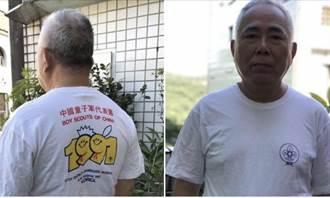 左化鵬》一件見證美好世代的褪色T-shirt