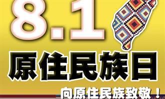 葉毓蘭》原住民族日 閃耀的台灣之光!
