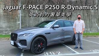 Jaguar F-PACE P250 R-Dynamic S 英式豹力奢華美學|新車試駕