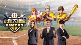 永慶房屋連續三年贊助電競賽事 提倡團隊合作、誠實拚戰精神