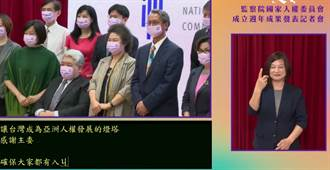 國家人權委員會成立周年 陳菊:與各界對話合作讓人權更向前
