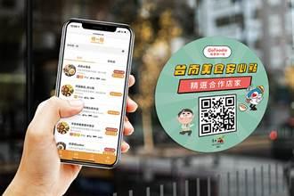 台南市Line點餐平台上線 40家安心餐廳店家加入