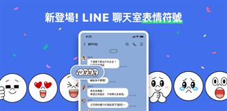 LINE推出聊天室表情符號 可針對訊息回應心情更有趣