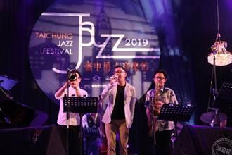 2021台中爵士音樂節 改「小型、多場次」表演