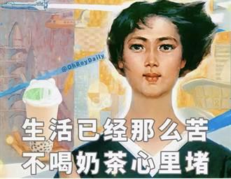 大陸人在台灣》台灣奶茶,永遠的神!