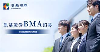 《金融股》凱基證首推BMA 擬招募150名人才