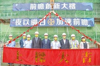 前鎮科技園區 前瞻創新大樓上樑