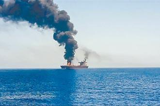 以控伊朗襲擊油輪 將嚴厲回應