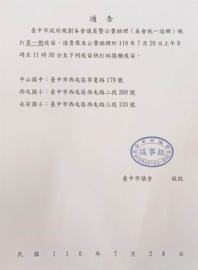 台中市議會特於7月29日為市議員及公費助理,和市議會行政人員造冊專案施打疫苗。(陳世宗翻攝)