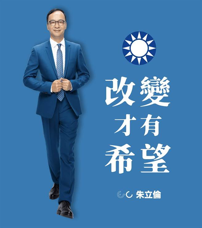 國民黨魁選戰第4參選人  朱立倫矢言:重拾領導才能改變