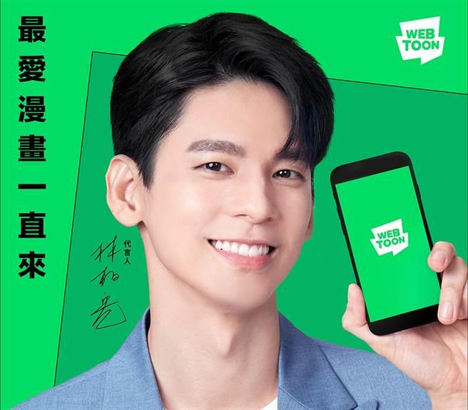 LINE WEBTOON 歡慶登台七週年,公開首位台灣代言人林柏宏。(LINE提供/黃慧雯台北傳真)