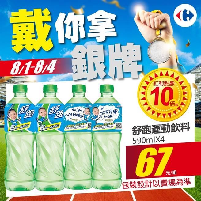 家樂福為祝賀台灣國手在東奧有好的表現,祭出5大優惠。(圖/業者提供)